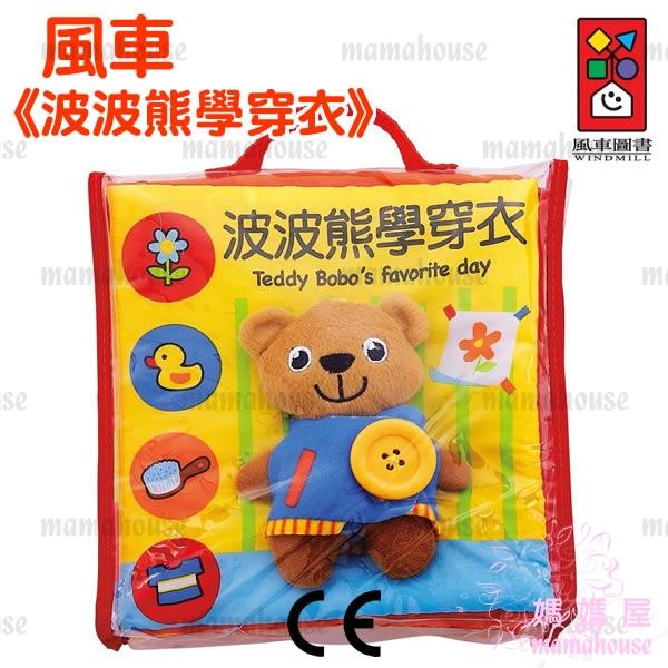 風車圖書.波波熊學穿衣-寶寶的翻翻布書