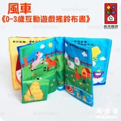 風車圖書.0-3歲互動遊戲搖鈴布書