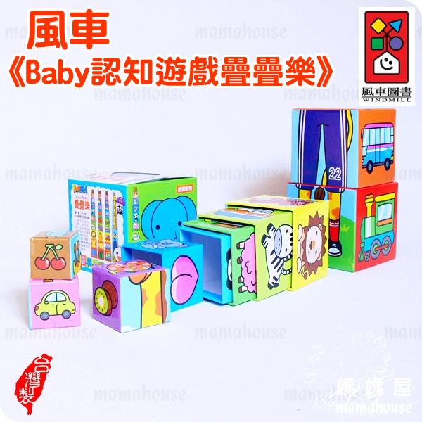 風車圖書.Baby認知遊戲疊疊樂