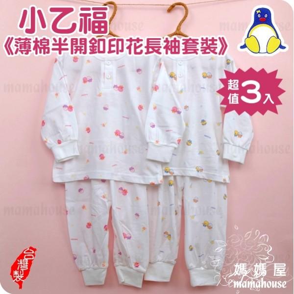 小乙福177薄棉半開釦印花長袖套裝.3入