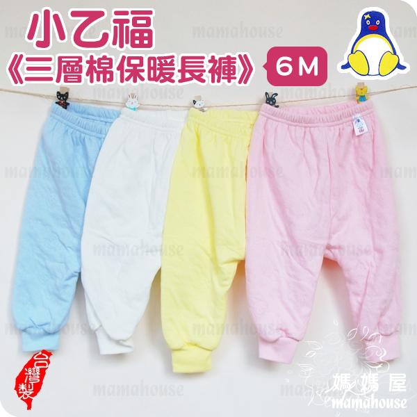 小乙福408三層棉保暖長褲.6M
