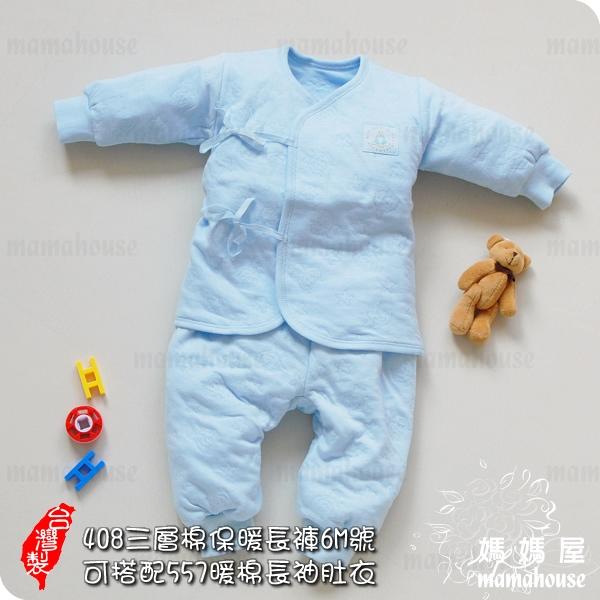 小乙福408三層棉保暖長褲.6M.3入