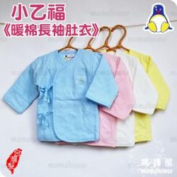 小乙福557暖棉長袖肚衣