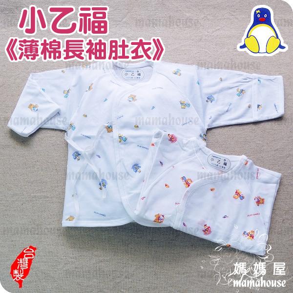 小乙福577薄棉長袖肚衣