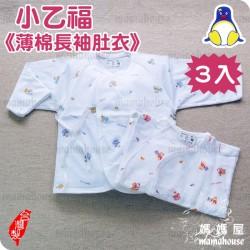 小乙福577薄棉長袖肚衣.3入