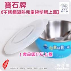 寶石牌不銹鋼隔熱兒童碗配件.塑膠上蓋