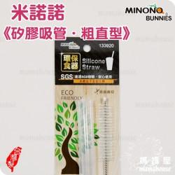 米諾諾矽膠吸管.粗直型
