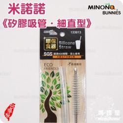 米諾諾矽膠吸管.細直型